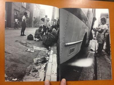 橋本照嵩写真集『山谷 1968.8.1 - 8.20』1