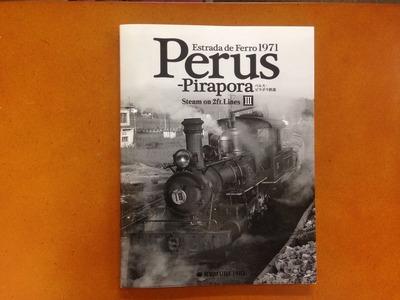 『ペルス-ピラポラ鉄道 1971』