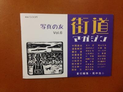 尾仲浩二責任編集『写真の友・街道マガジン vol.6』