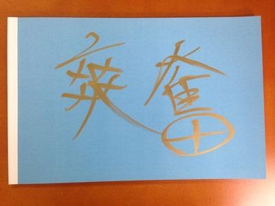 鈴木育郎写真集『爽奮』