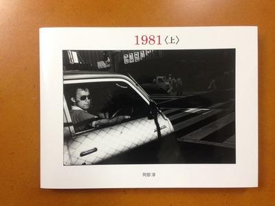 阿部淳写真集『1981 (上)』