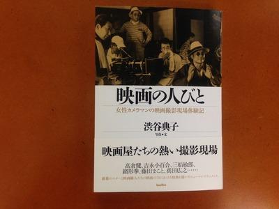 渋谷典子『映画の人びと』