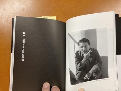 瀬戸正人『深瀬昌久伝』2
