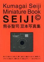 熊谷聖司写真集「SEIJI」(豆本)縮小