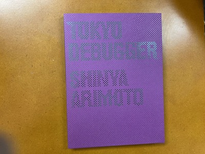 有元伸也写真集『Tokyo Debugger』