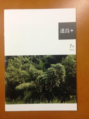 伊藤昭一「迷鳥+ 7号 叢草」