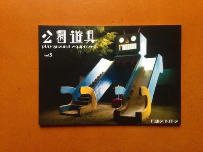 木藤富士夫写真集『公園遊具 Vol. 5』