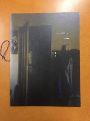 圓谷真唯写真集『蜘蛛の糸� がらんどうがあった。2』