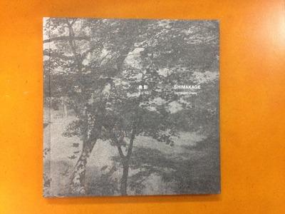 白石ちえこ写真集『島影』