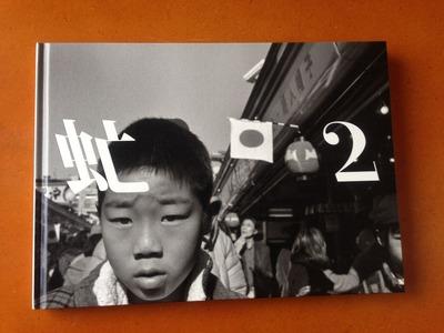 千葉雅人写真集『虻2』