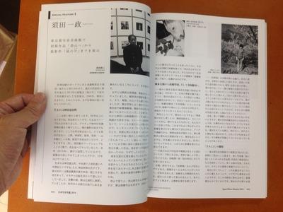 『日本写真年鑑2014』2