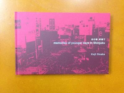 尾仲浩二写真集『あの頃、新宿で』