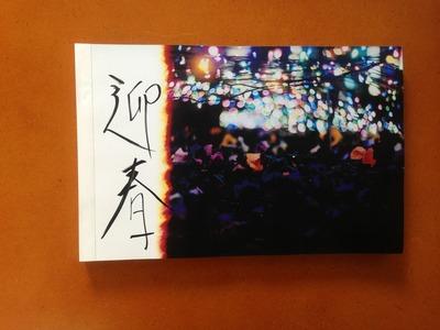 鈴木育郎写真集『迎春』
