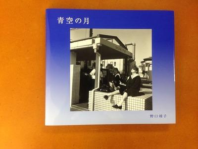 野口靖子写真集『青空の月』