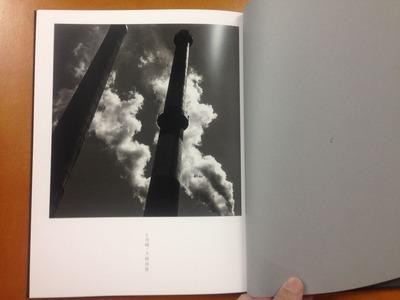 須田一政写真集『煙突のある風景』1