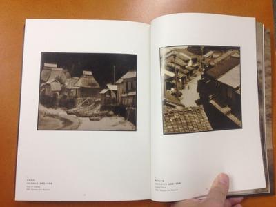『夢の翳 塩谷定好の写真 1899-1988』1