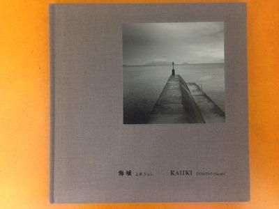 上本ひとし写真集「海域」
