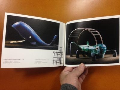 木藤富士夫写真集『公園遊具 Vol. 7』3