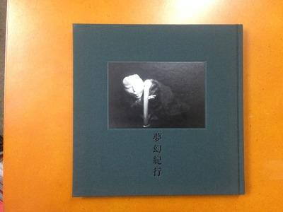 椙本三枝子写真集『夢幻紀行』