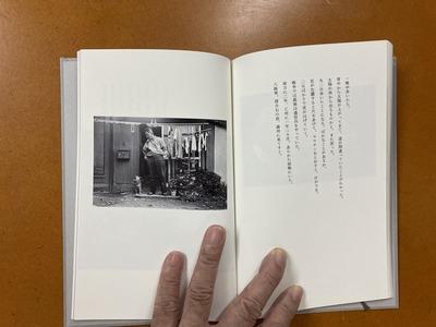 柴田慶子 『聞き写し春日 一』5