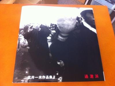 北井一夫写真集「北井一夫作品集2 過激派」