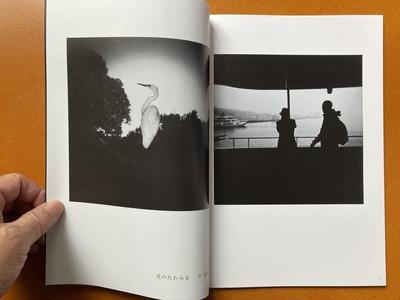 写真誌「陰と陽 Vol.4」1