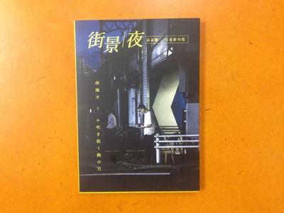 富永顕二写真俳句集「街景/夜」