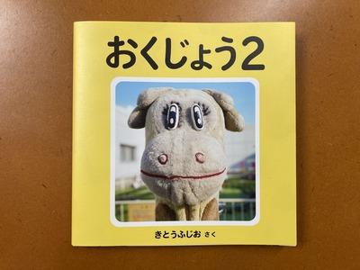 木藤富士夫写真集『おくじょう2』