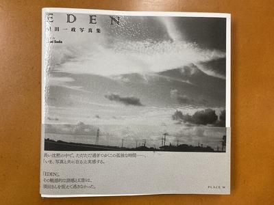 須田一政写真集『EDEN』