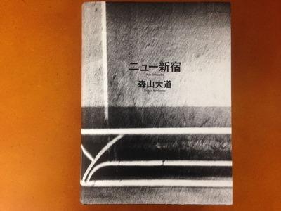 森山大道写真集『ニュー新宿』
