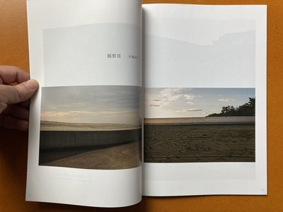 写真誌「陰と陽 Vol.4」2