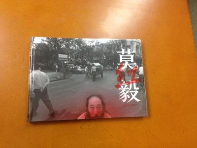 莫毅写真集『紅 1997-2007』