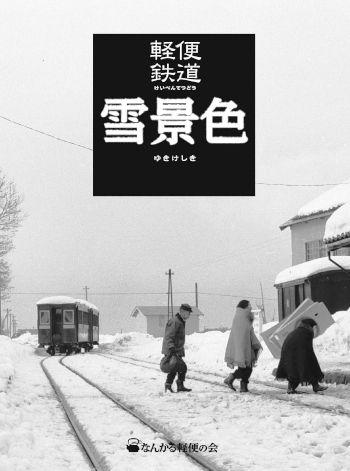 yukikeshiki-cover