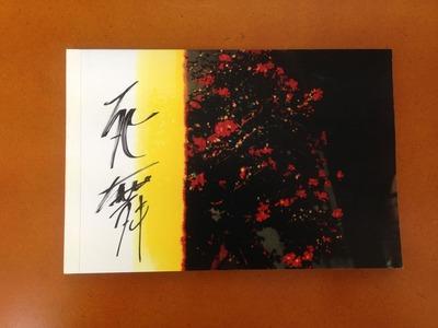 鈴木育郎写真集『死舞』