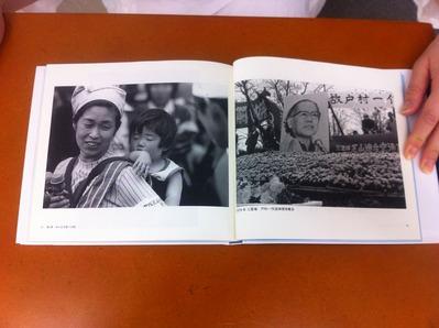 織田忍 編著『山谷への回廊 写真家・南條直子の記憶1979-1988』1