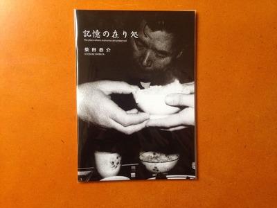 柴田恭介写真展「記憶の在り処」図録