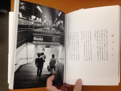 本橋成一写真集『上野駅の幕間・新装改訂版』3