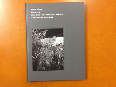 山口聡一郎写真集『願興寺への旅』表紙A