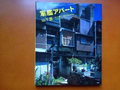 山下豊写真集『軍艦アパート』
