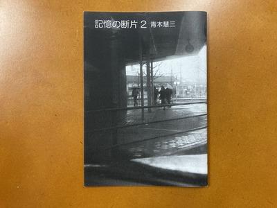 青木慧三写真集『記憶の断片2』