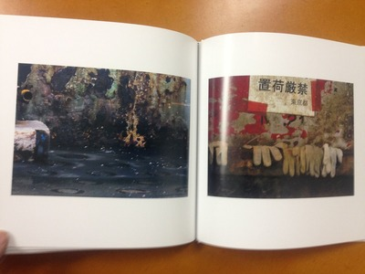 茂木玲子写真集『魚河岸』3