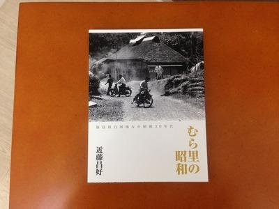 近藤昌好写真集『むら里の昭和』