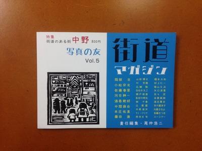『写真の友・街道マガジン vol.5』