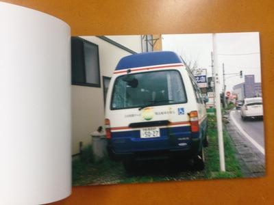 石毛優花写真集『杪冬』2