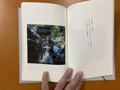 柴田慶子 『聞き写し春日 一』3