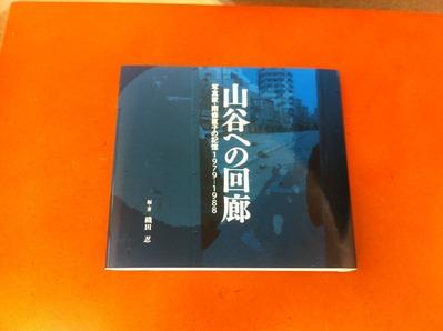 織田忍 編著『山谷への回廊 写真家・南條直子の記憶1979-1988』