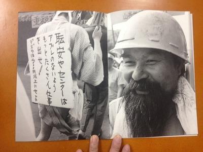 橋本照嵩写真集『山谷 1968.8.1 - 8.20』2