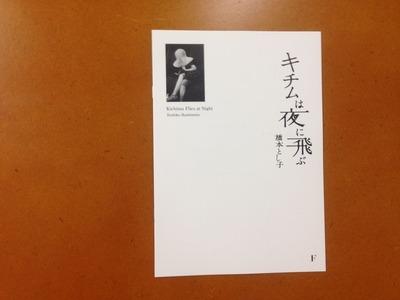橋本とし子写真集『キチムは夜に飛ぶ』谷川俊太郎
