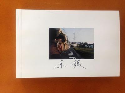 鈴木育郎写真集『余銀』