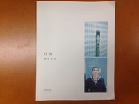 熊谷聖司 写真集「肖像」縮小